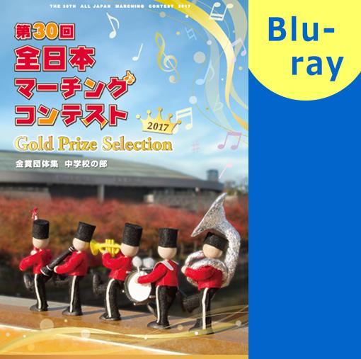 【マーチング ブルーレイ】2017第30回全日本マーチングコンテスト中学校の部 金賞団体集 ブルーレイ