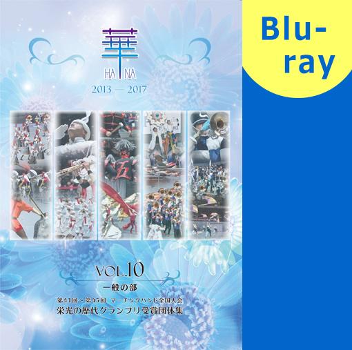 【マーチング ブルーレイ】華 VOL.10 一般の部 第41回~第45回