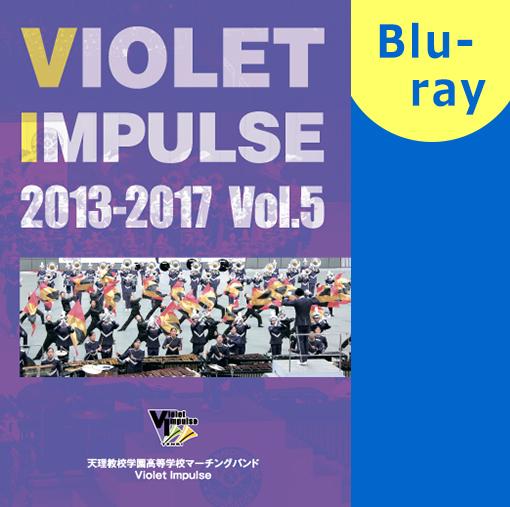 【マーチング ブルーレイ】天理教校学園高等学校マーチングバンド Violet Impulse Vol.5 2013-2017