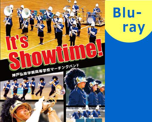 【マーチング ブルーレイ】神戸弘陵学園高等学校マーチングバンド It's Showtime!