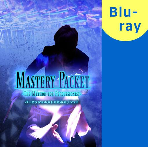 【マーチング ブルーレイ】MASTERY PACKET パーカッショニストのためのメソッド
