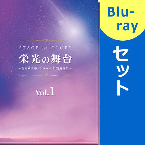 【吹奏楽 ブルーレイセット】栄光の舞台 ~関西吹奏楽コンクール 特別演奏集~ Vol.1-3セット