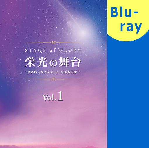 【吹奏楽 ブルーレイ】栄光の舞台 ~関西吹奏楽コンクール 特別演奏集~ Vol.1