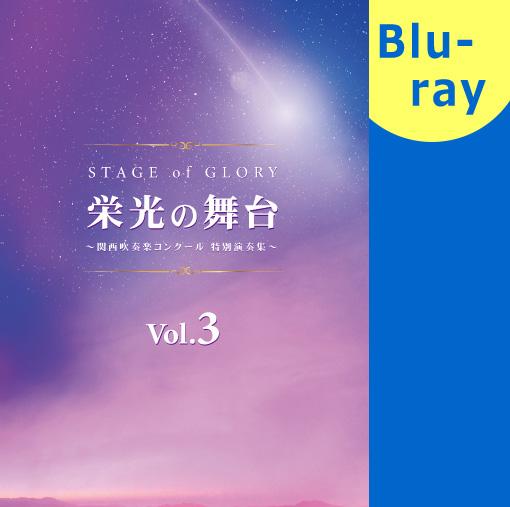【吹奏楽 ブルーレイ】栄光の舞台 ~関西吹奏楽コンクール 特別演奏集~ Vol.3