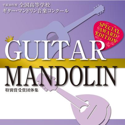 【ギターマンドリン CD】平成30年度 全国高等学校ギター・マンドリン音楽コンクール 特別賞受賞団体集CD