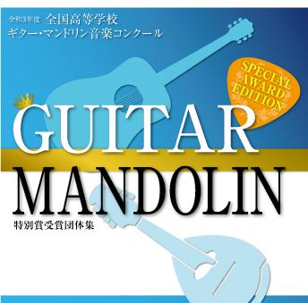 【ギターマンドリン CD】令和3年度全国高等学校ギター・マンドリン音楽コンクール 特別賞受賞団体集CD