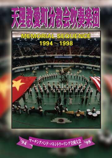 愛町分教会吹奏楽団 Vol.1
