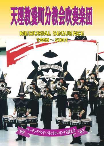 愛町分教会吹奏楽団 Vol.2