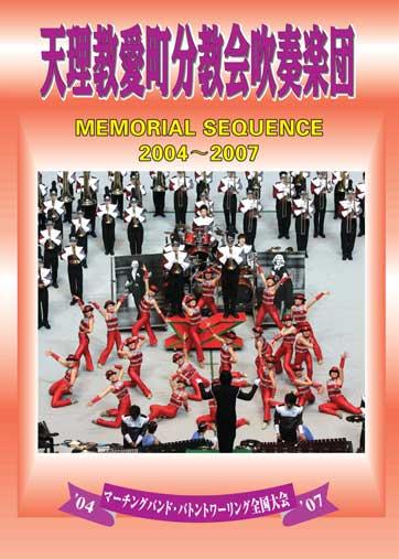 愛町分教会吹奏楽団 Vol.3