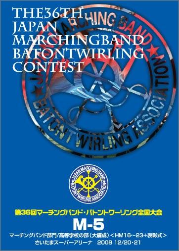 第36回マーチングバンド・バトントワーリング全国大会M-05