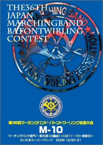 第36回マーチングバンド・バトントワーリング全国大会M-10