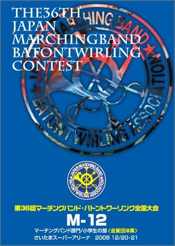 第36回マーチングバンド・バトントワーリング全国大会M-12