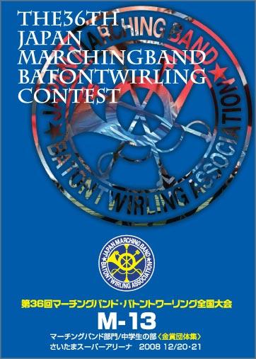 第36回マーチングバンド・バトントワーリング全国大会M-13
