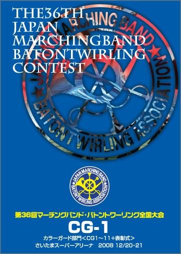 第36回マーチングバンド・バトントワーリング全国大会CG-1