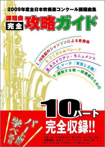 2009年度全日本吹奏楽コンクール課題曲集 課題曲完全攻略ガイド