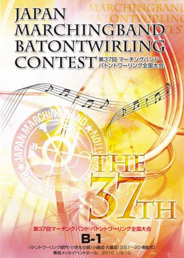 第37回マーチングバンド・バトントワリング全国大会