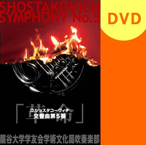 【吹奏楽 DVD】D.ショスタコーヴィチ 交響曲第5番「革命」より