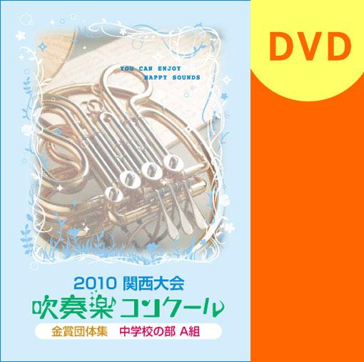 【吹奏楽 DVD】関西吹奏楽コンクール金賞団体集 2010年 中学校A部門
