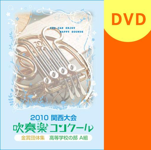 【吹奏楽 DVD】関西吹奏楽コンクール金賞団体集 2010年 高等学校A部門