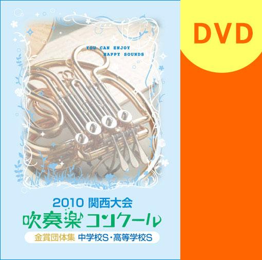 【吹奏楽 DVD】関西吹奏楽コンクール金賞団体集 2010年 中学校・高等学校小編成の部