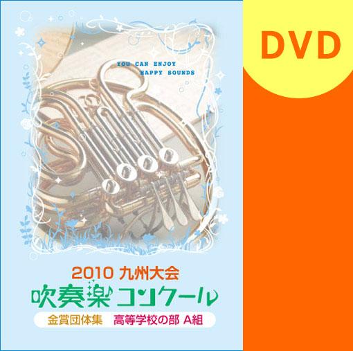 【吹奏楽 DVD】九州吹奏楽コンクール金賞団体集 2010年 高等学校部門
