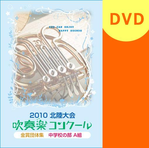 【吹奏楽 DVD】北陸吹奏楽コンクール金賞団体集 2010年 中学校A部門