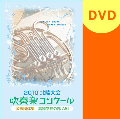 【吹奏楽 DVD】北陸吹奏楽コンクール金賞団体集 2010年 高等学校A部門