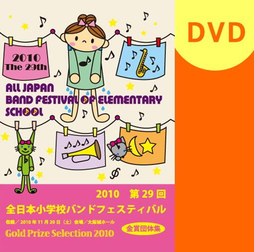 【マーチング DVD】第29回全日本小学校バンドフェスティバル金賞団体集