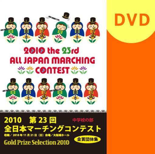 第23回全日本マーチングコンテスト中学金賞集