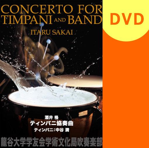 【吹奏楽 DVD】ティンパニ協奏曲/龍谷大学吹奏楽部 第37回定期演奏会