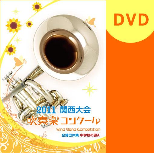 【吹奏楽 DVD】2011関西吹奏楽コンクール金賞団体集 中学校Aの部