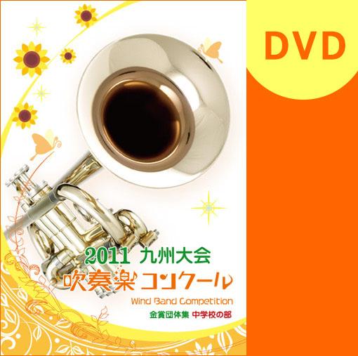 【吹奏楽 DVD】2011九州吹奏楽コンクール金賞団体集 中学校部門