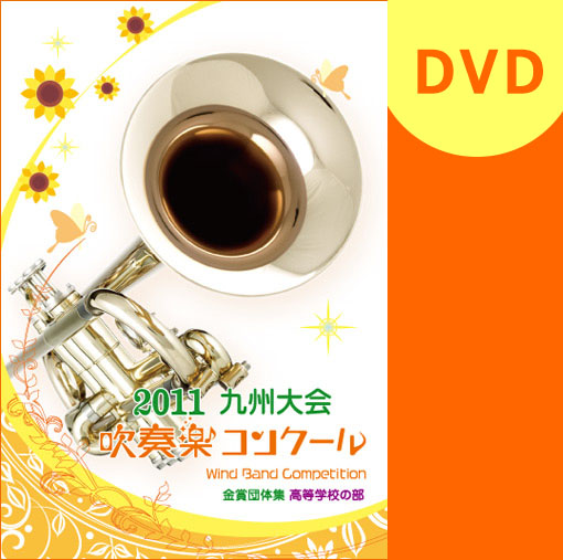 【吹奏楽 DVD】2011九州吹奏楽コンクール金賞団体集 高等学校部門