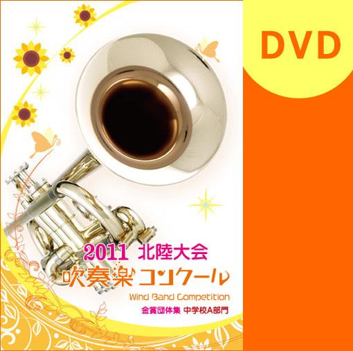 【吹奏楽 DVD】2011北陸吹奏楽コンクール金賞団体集 中学校A部門