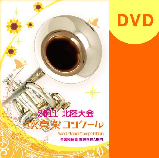 【吹奏楽 DVD】2011北陸吹奏楽コンクール金賞団体集 高等学校A部門