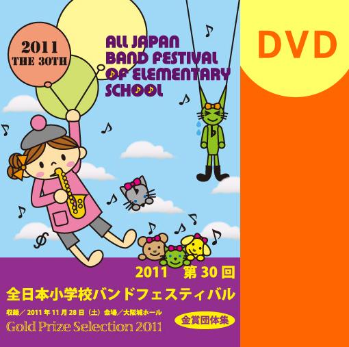 【マーチング DVD】第30回全日本小学校バンドフェスティバル金賞団体集