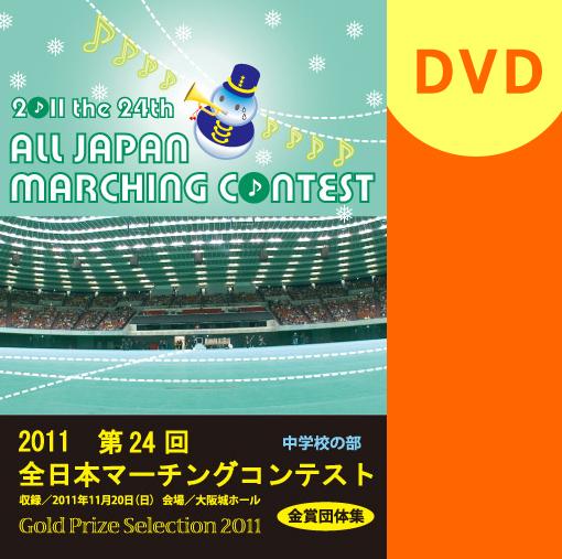 【マーチング DVD】第24回全日本マーチングコンテスト中学の部 金賞団体集