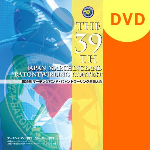 【マーチング DVD】第39回マーチング・バトン全国大会 マーチングバンド部門 上位選出団体集 4:一般の部