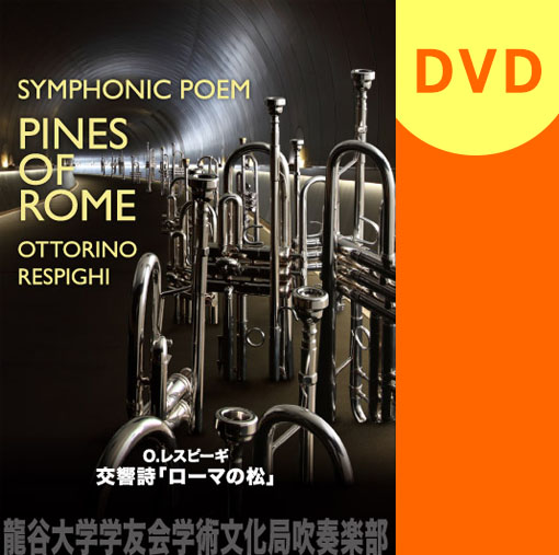 【吹奏楽 DVD】O.レスピーギ 交響詩「ローマの松」/龍谷大学吹奏楽部 第38回定期演奏会