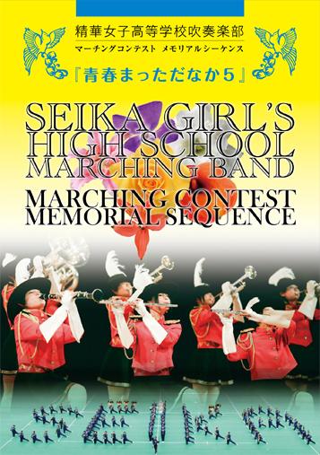 【マーチング DVD】精華女子高等学校吹奏楽部 マーチングコンテスト【青春まっただなか 5】