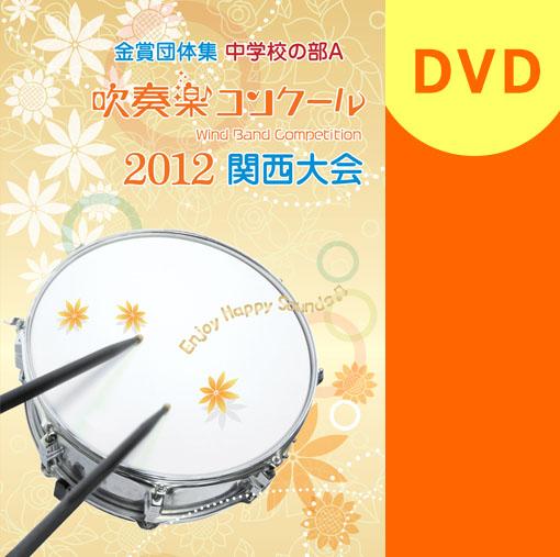 【吹奏楽 DVD】2012 関西吹奏楽コンクール金賞団体集 中学校の部A
