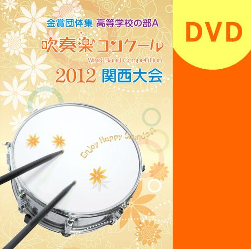 【吹奏楽 DVD】2012 関西吹奏楽コンクール金賞団体集 高等学校の部A