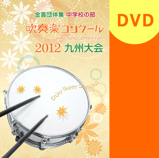 【吹奏楽 DVD】2012 九州吹奏楽コンクール金賞団体集 中学校の部