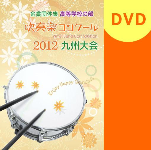 【吹奏楽 DVD】2012 九州吹奏楽コンクール金賞団体集 高等学校の部