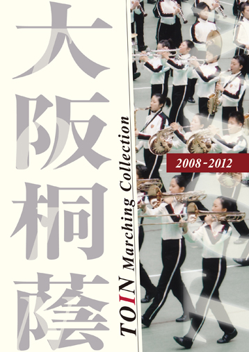 【マーチング DVD】大阪桐蔭高等学校 TOIN Marching Collection