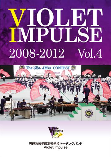【マーチング DVD】天理教校学園高等学校マーチングバンドViolet Impulse Vol.4 2008-2012