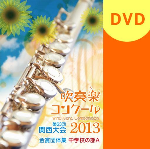 【吹奏楽 DVD】2013関西吹奏楽コンクール金賞団体集 中学校の部A