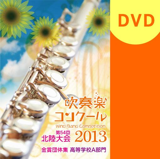 【吹奏楽 DVD】2013 北陸吹奏楽コンクール金賞団体集 高等学校A部門