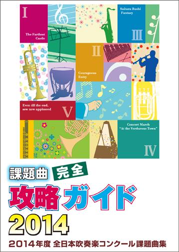 【吹奏楽 DVD】2014年度全日本吹奏楽コンクール課題曲集 課題曲完全攻略ガイド
