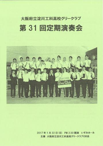【合唱 DVD】大阪府立淀川工科高校グリークラブ 第31回定期演奏会